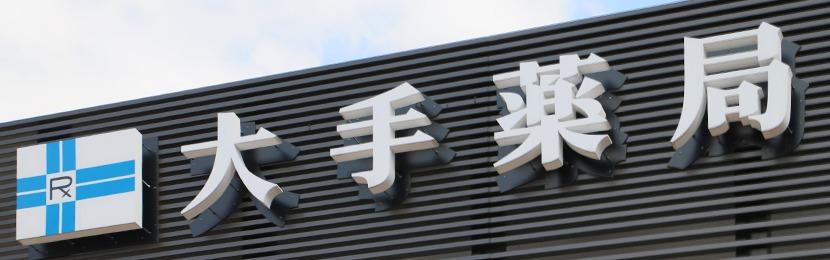 大手薬局 糸魚川店の画像