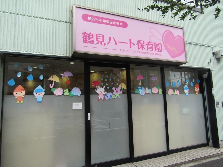 鶴見ハート保育園