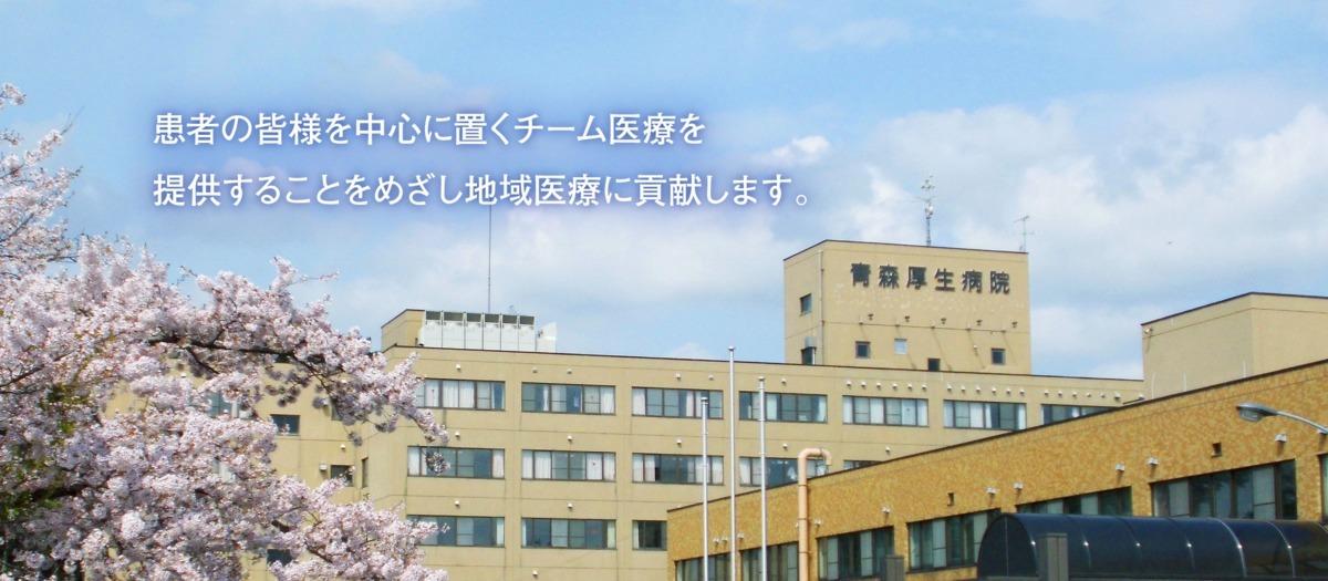 青森厚生病院(看護師/准看護師の求人)の写真: