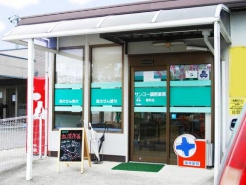 サンコー調剤薬局 猪尻店の画像