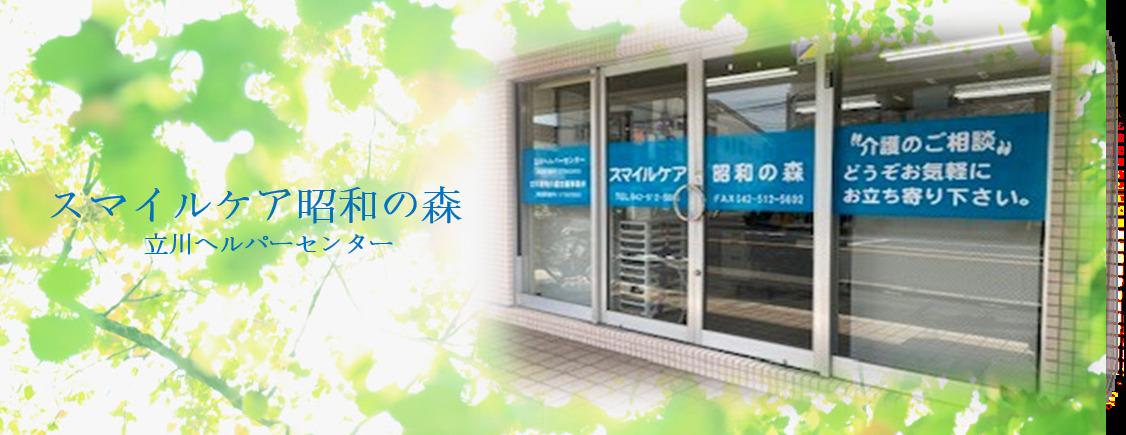 スマイルケア昭和の森立川ヘルパーセンター(介護職/ヘルパーの求人)の写真1枚目: