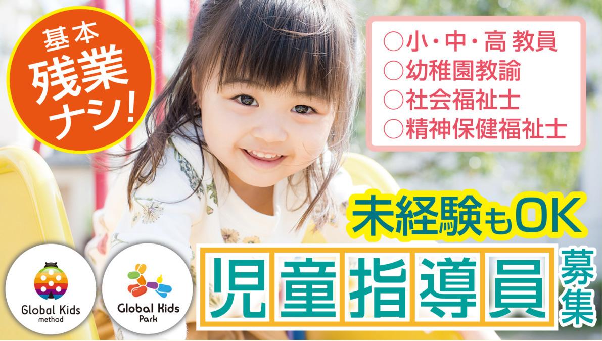 2021年05月最新】 栃木県の児童指導員求人・転職・給料   ジョブメドレー