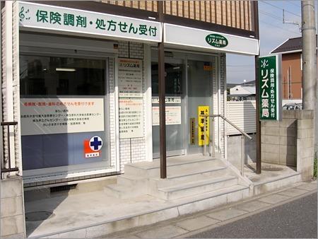 リズム薬局 日進店の画像