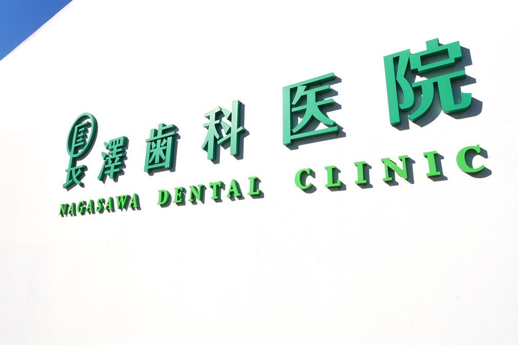 長澤歯科医院の画像