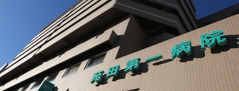 苑田第一病院の画像
