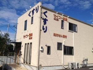 セイコー薬局 川口店の画像