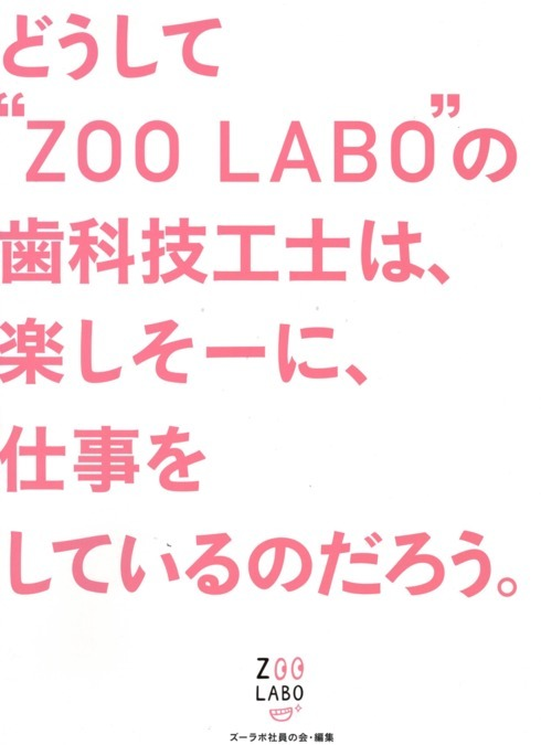 株式会社ZOO LABO(歯科技工士の求人)の写真: