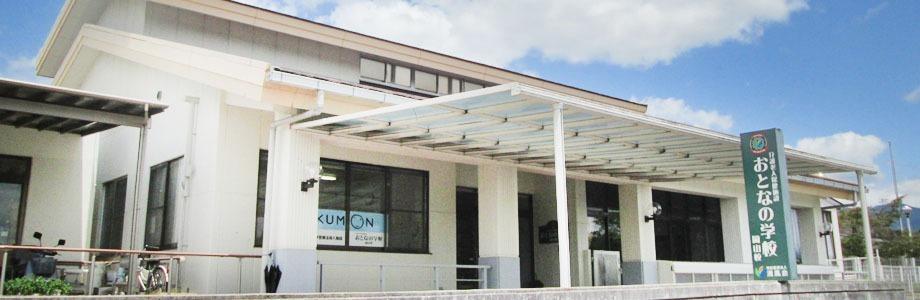 介護老人保健施設おとなの学校 岡山校の画像