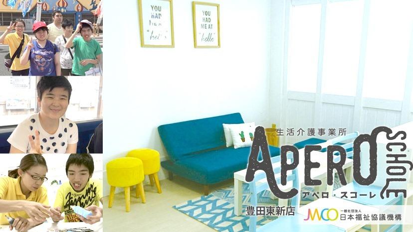 生活介護事業所 アペロ・スコーレ 豊田東新店の画像
