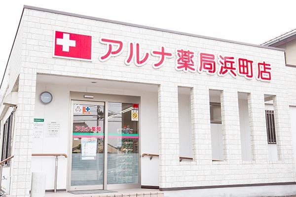 アルナ薬局 浜町店の画像