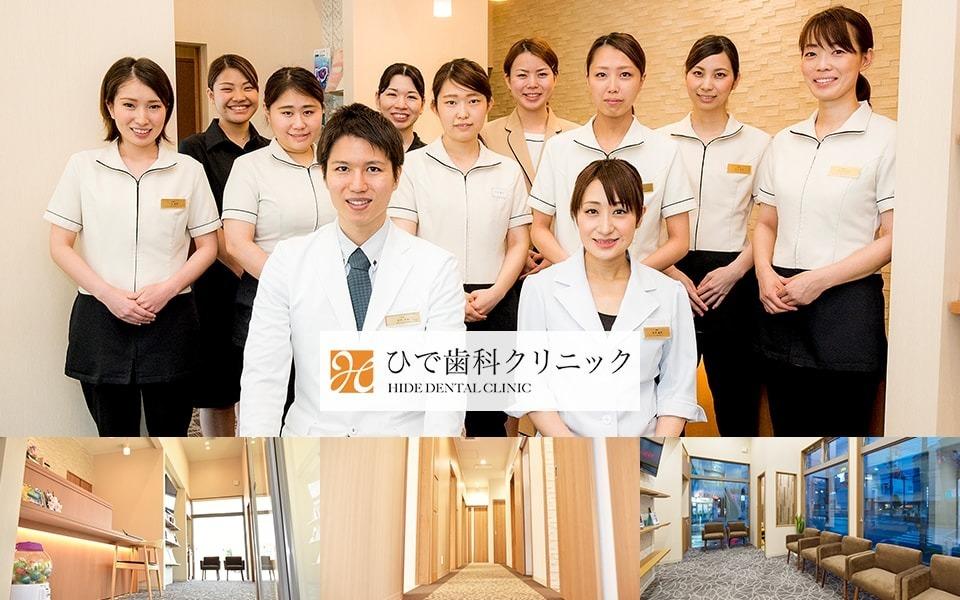 ひで歯科クリニック(歯科衛生士の求人)の写真:若手主体の勢いのある職場です