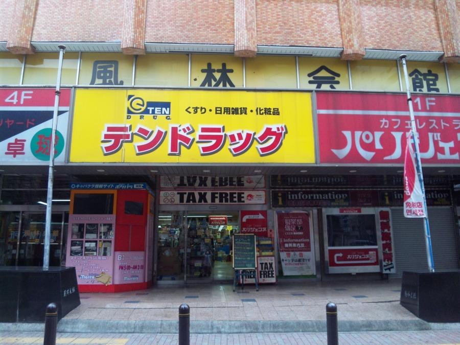 テン・ドラッグ歌舞伎町店の画像