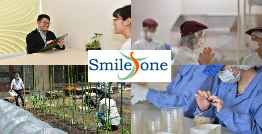 就労移行支援事業所 Smile Stepの画像