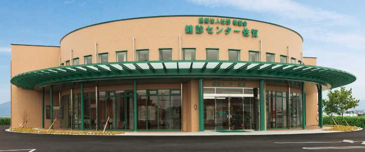 健診センター佐賀の画像