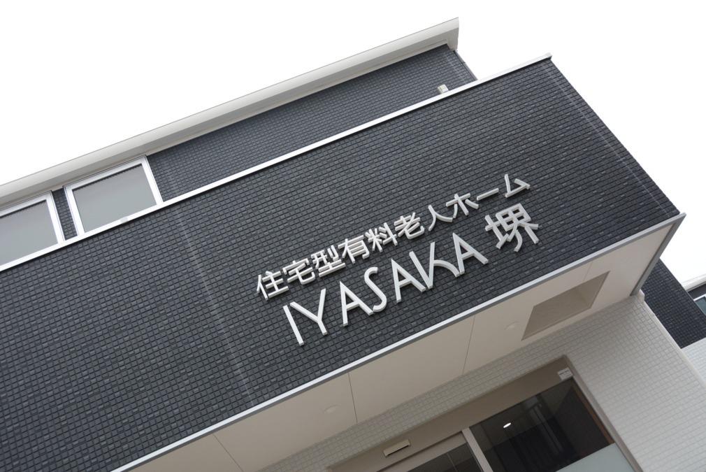 住宅型有料老人ホームIYASAKA堺の画像