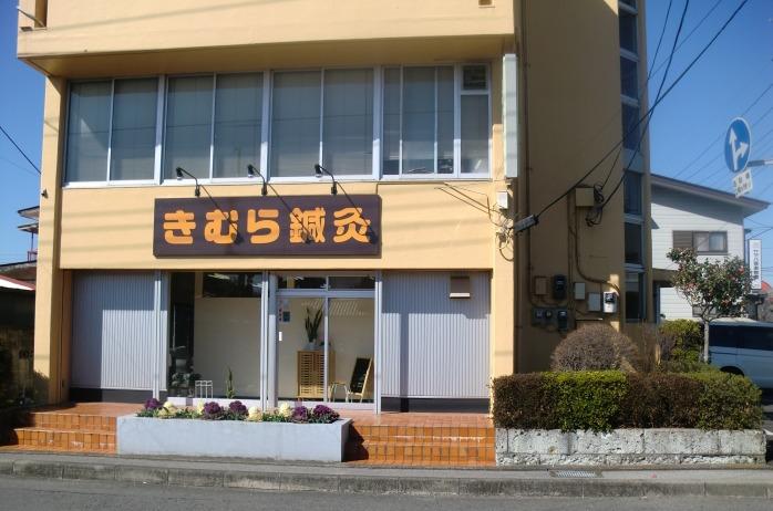 きむら鍼灸(あん摩マッサージ指圧師の求人)の写真: