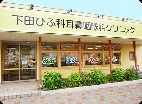 下田ひふ耳鼻咽喉科クリニックの画像