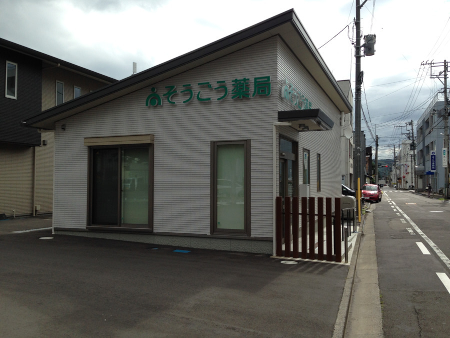 そうごう薬局 福島駅前店の画像