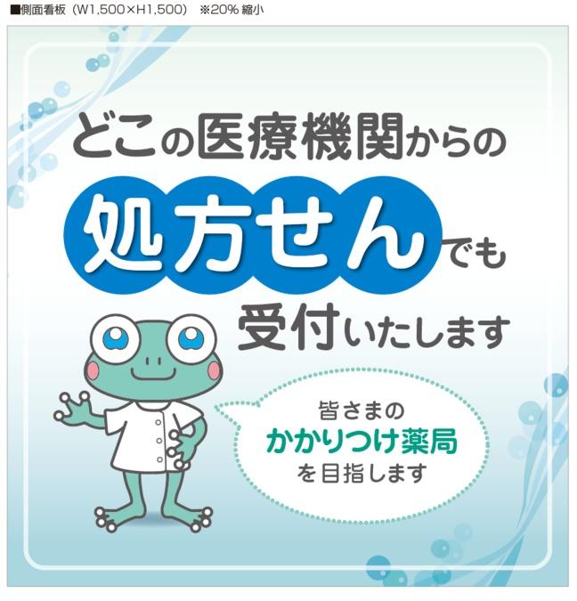 アップ調剤 深江北町薬局の画像