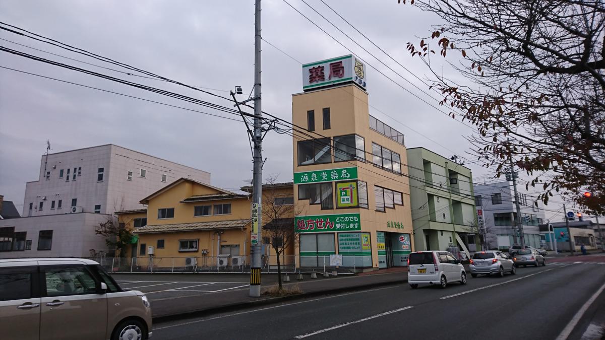 源泉堂薬局の画像