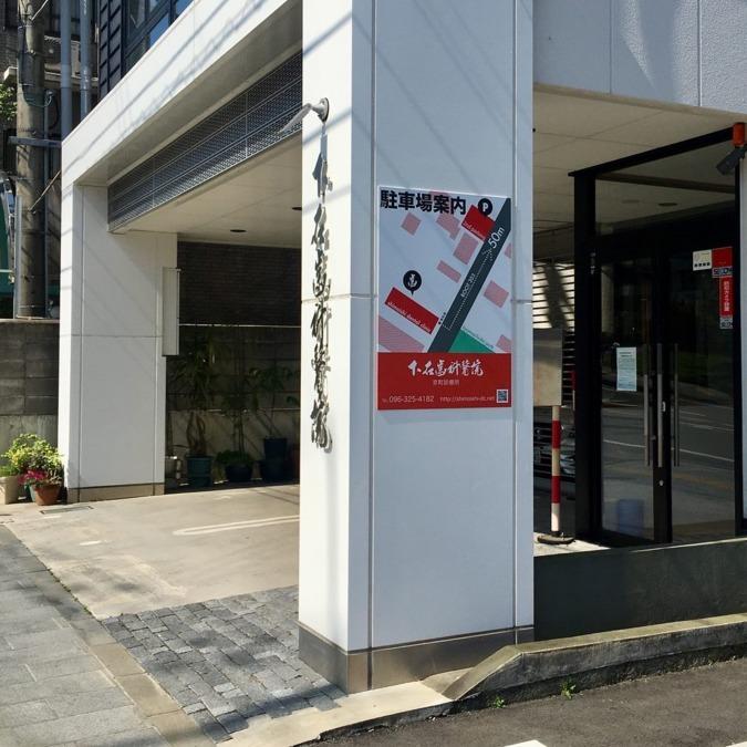 下石歯科医院京町診療所の画像