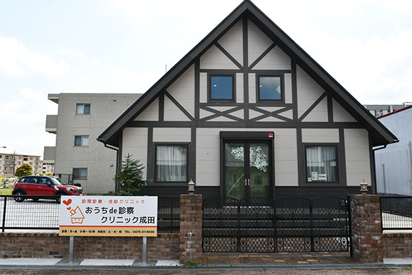 おうちde診察クリニック成田の画像