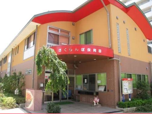 さくらんぼ保育園の画像