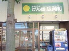 健康サポートげんき広瀬町の画像
