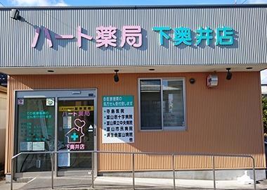 ハート薬局下奥井店の画像