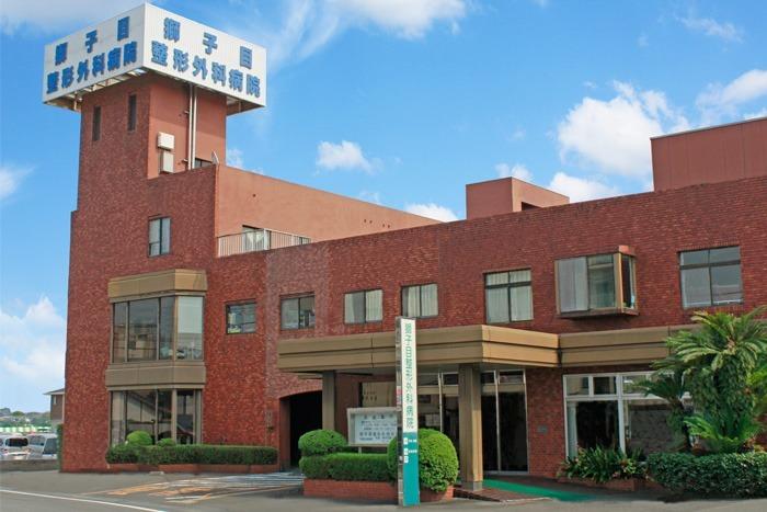 獅子目整形外科病院の画像