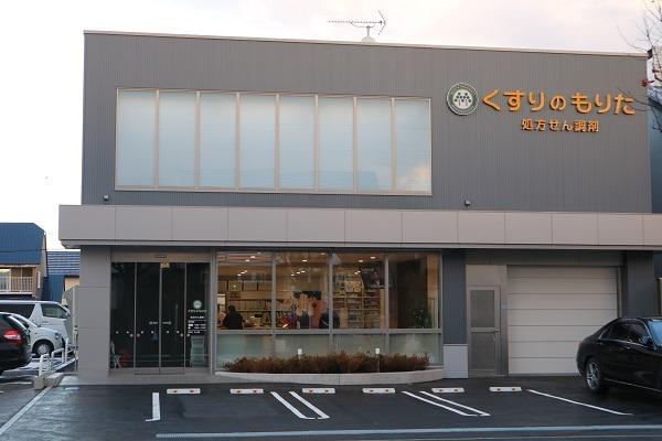 くすりのもりた新富店(本店)の画像