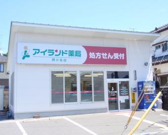 アイランド薬局 岡小名店(医療事務/受付の求人)の写真: