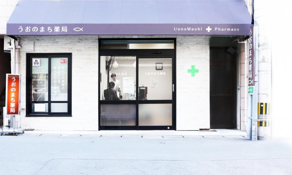 うおのまち薬局の写真: