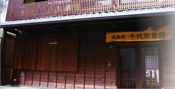 小規模多機能ホーム倶楽部千代田會館の画像