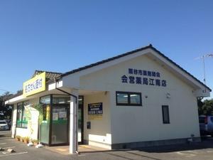 会営薬局江南店の画像