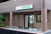 ハート調剤薬局羽ノ浦店の画像