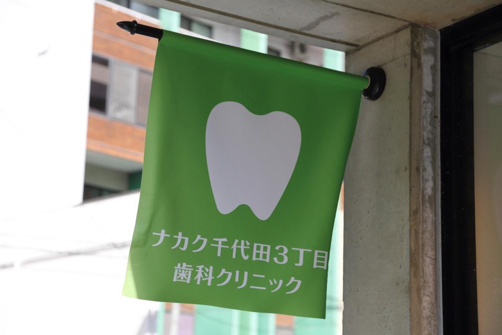 ナカク千代田3丁目歯科クリニックの写真: