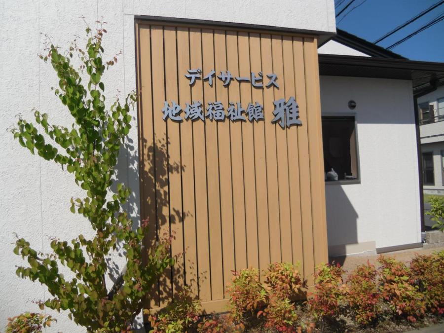 地域福祉館 雅 デイサービス事業の画像
