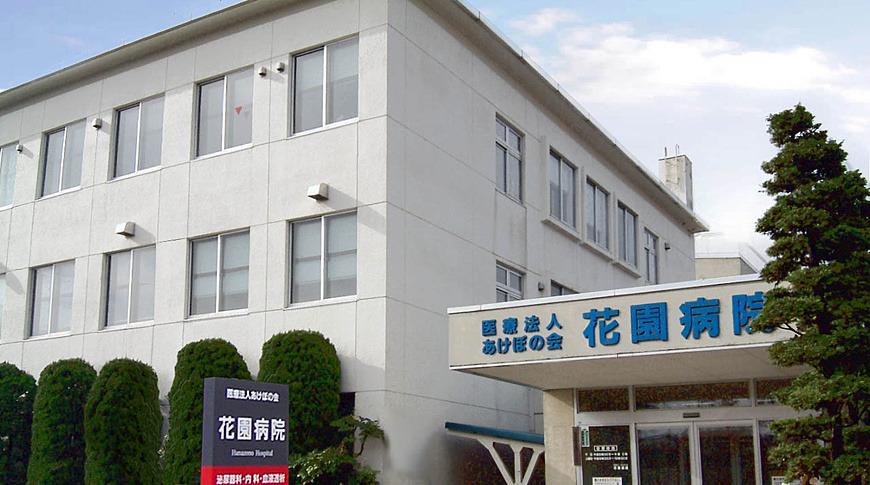 花園病院の画像
