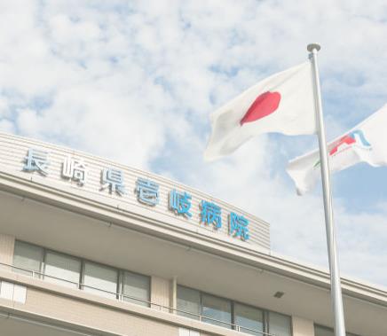 長崎県壱岐病院 の画像