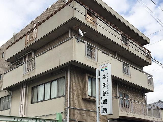本田診療所の画像