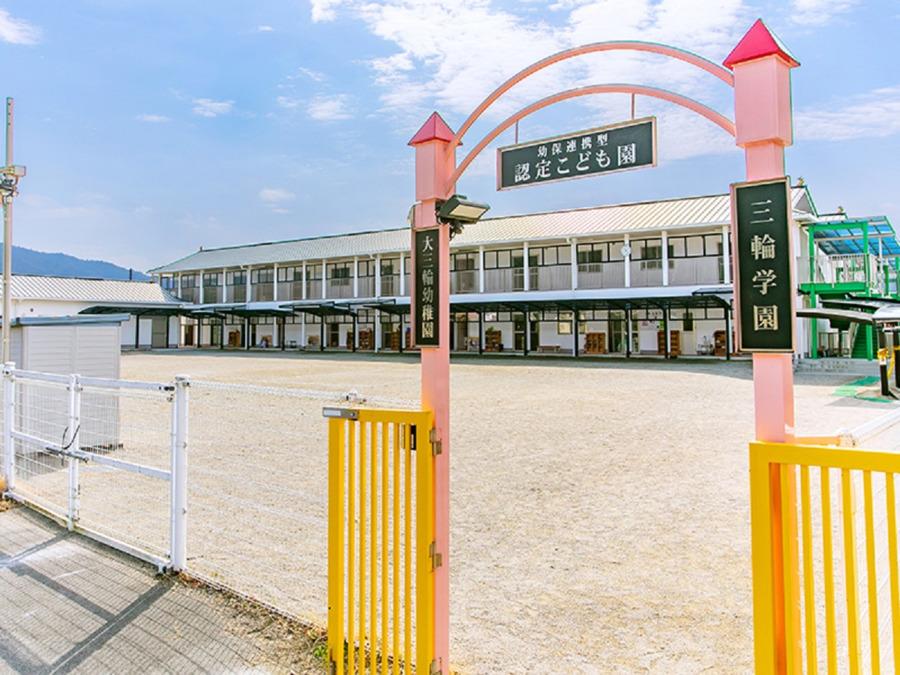 大三輪幼稚園の画像