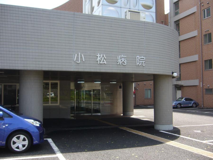 医療法人緑翔会小松病院の写真: