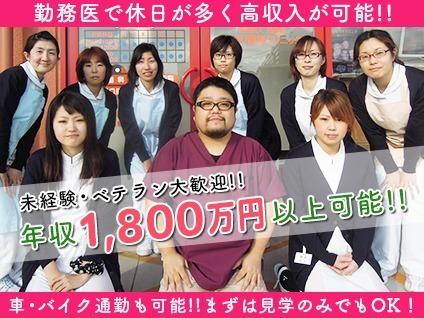 ひかり歯科クリニック摂津院(歯科医師の求人)の写真: