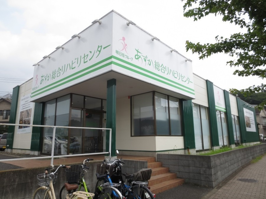 あすかフィジカルセンター鶴川の画像