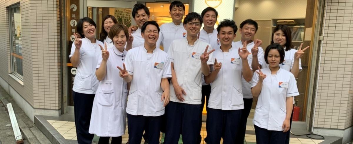 ぷらす鍼灸整骨院 仙川院の画像