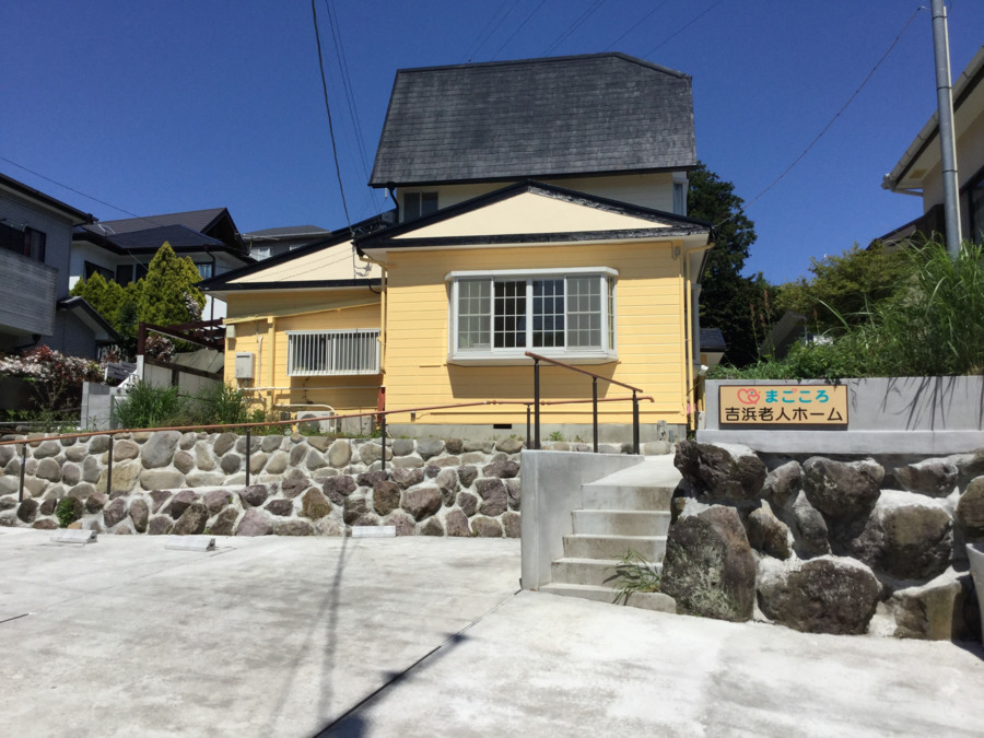 吉浜老人ホームの画像