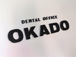 岡戸歯科医院の画像