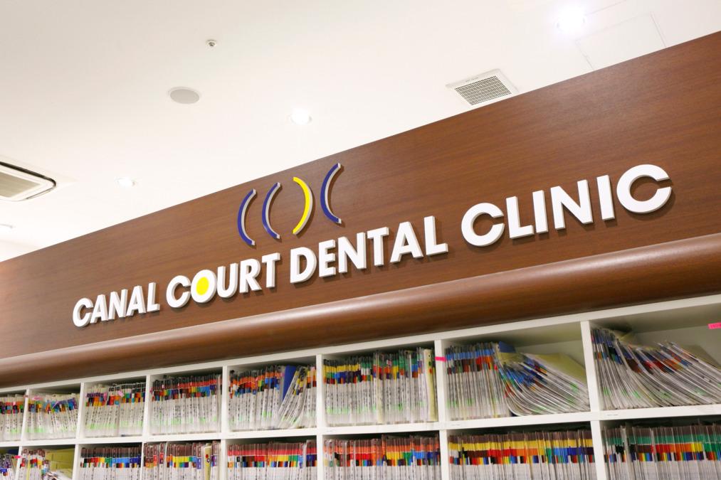 キャナルコート歯科クリニック イオン東雲クリニック の画像