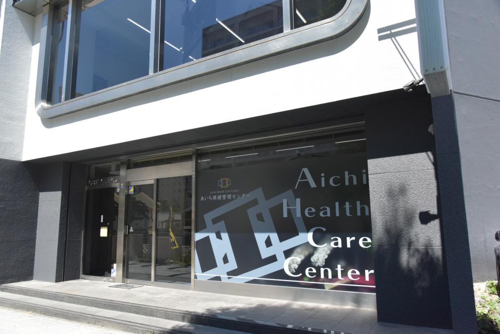 一般社団法人公心会あいち保健管理センターの画像